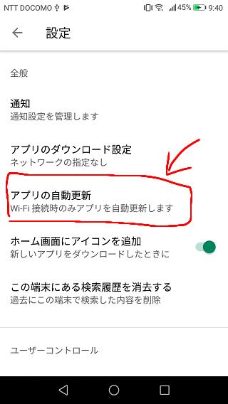 アプリの自動更新をオフにする4