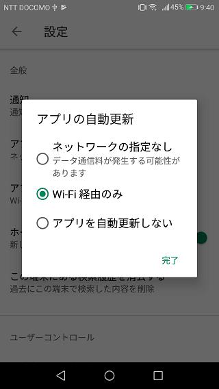 アプリの自動更新をオフにする5