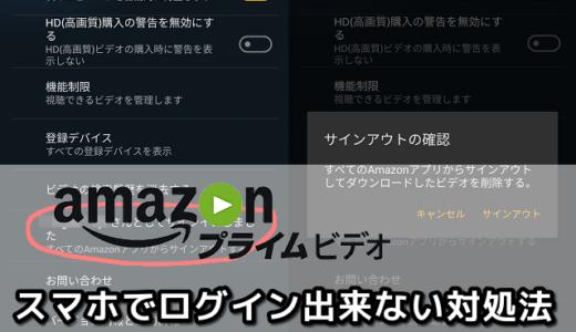 Amazonプライムビデオにスマホでログイン出来ない時の対処法