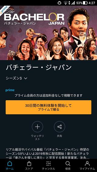 Amazonプライムビデオにログイン出来ない