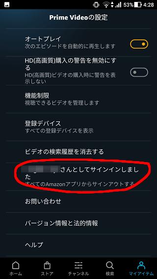 Amazonプライムビデオのアカウントを切り替える2