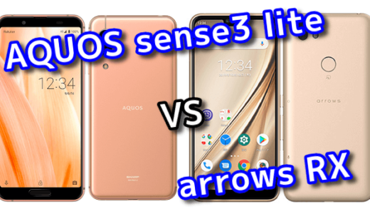 「AQUOS sense3 lite」と「arrows RX」のスペックの違いを比較!