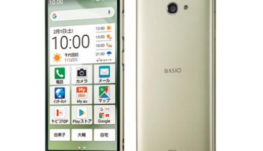 BASIO 4のおすすめ液晶保護フィルム&強化ガラス特集