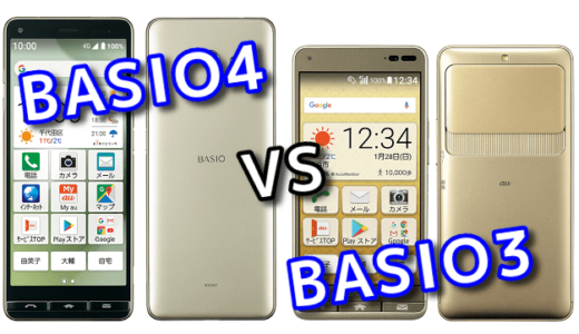 BASIO4と前作BASIO3のスペックの違いを比較!