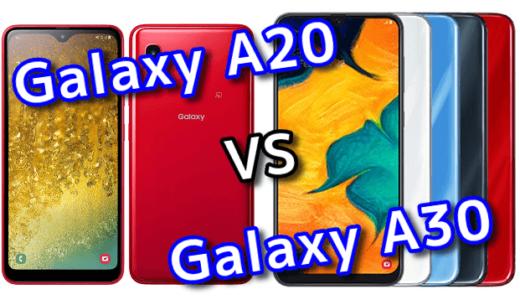「Galaxy A20」と「Galaxy A30」のスペックの違いを比較!