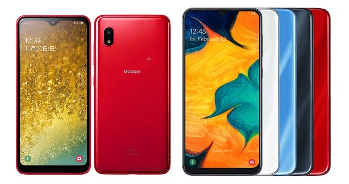 Galaxy A20とGalaxy A30の比較画像
