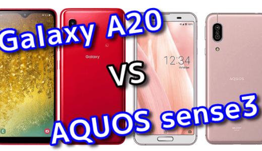 「Galaxy A20」と「AQUOS sense3」のスペックの違いを比較!