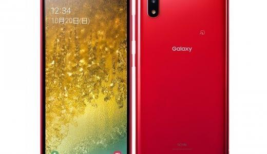 auから「Galaxy A20 SCV46」が登場!スペック・価格・発売日まとめ