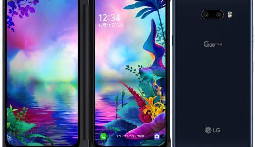 ソフトバンクから「LG G8X ThinQ」が登場!スペック・価格・発売日まとめ