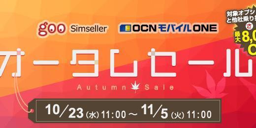 【OCNモバイルONE】スマホが1円で買える!?「オータムセール」