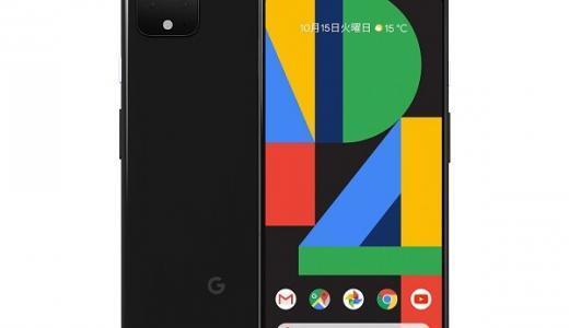 グーグルから「Pixel 4」が登場!スペック・価格・発売日まとめ