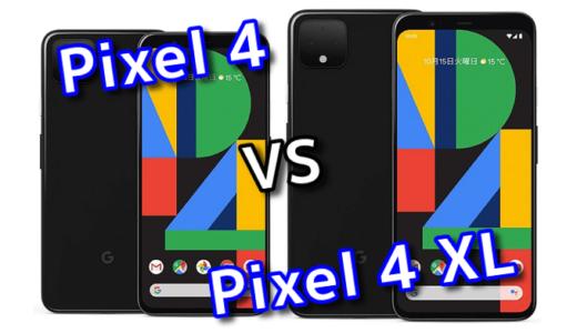 「Pixel 4」と「Pixel 4 XL」のスペックの違いを比較!