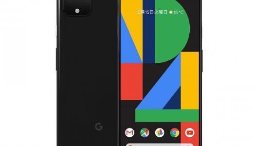 グーグルから「Pixel 4 XL」が登場!スペック・価格・発売日まとめ