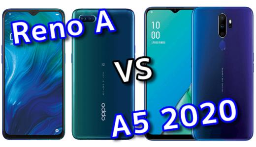 「Reno A」と「OPPO A5 2020」のスペックの違いを比較!
