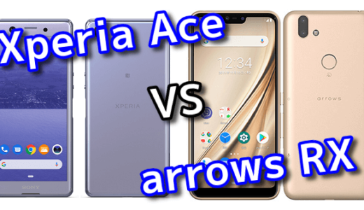 「Xperia Ace」と「arrows RX」のスペックの違いを比較!