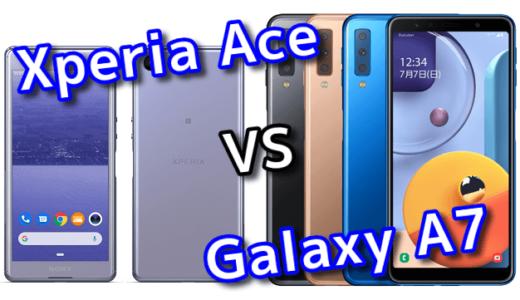 「Xperia Ace」と「Galaxy A7」のスペックの違いを比較!