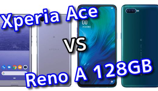 「Xperia Ace」と「Reno A 128GB」のスペックの違いを比較!