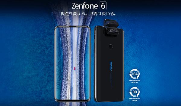 回転式カメラを搭載した「ZenFone 6」が登場!