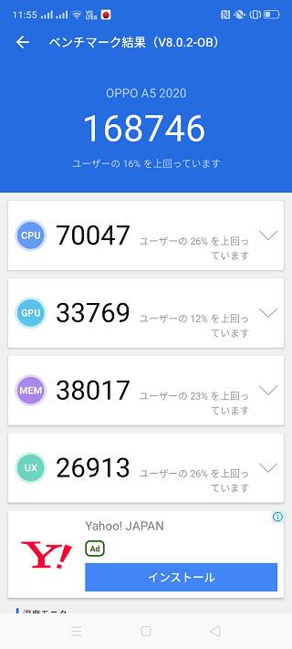 OPPO A5 2020のAnTuTuベンチマークスコア