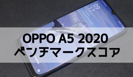 OPPO A5 2020の実機ベンチマークスコア【AnTuTu】【Geek】【3DMark】【GFX】