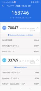 OPPO A5 2020のAnTuTuベンチマークスコア2