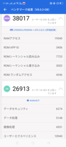 OPPO A5 2020のAnTuTuベンチマークスコア3