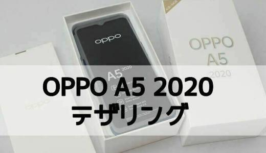 OPPO A5 2020のテザリング設定方法【画像で解説】