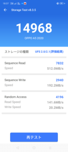 OPPO A5 2020のAndroBench5転送速度スコア2