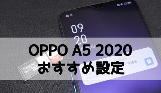 OPPO A5 2020を購入したらやっておきたい7つの設定