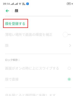 顔認証のロック解除設定を変える4