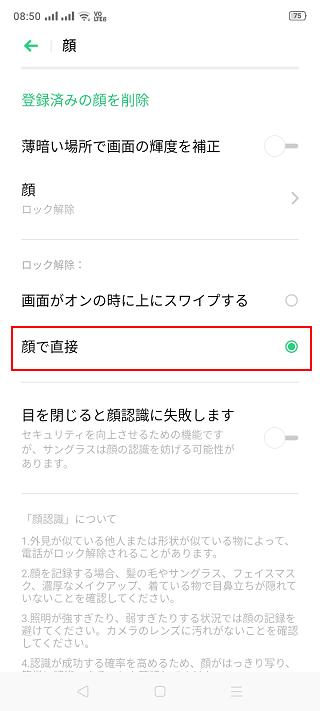 顔認証のロック解除設定を変える5