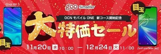 nova lite3がまさかの1円投げ売り!OCNの大特価セール開催!