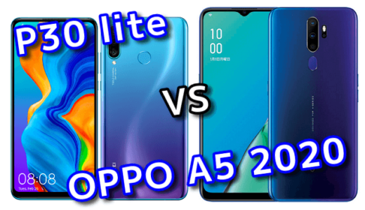 「P30 lite」と「OPPO A5 2020」のスペックの違いを比較!