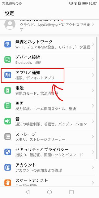 ツインアプリの使い方2