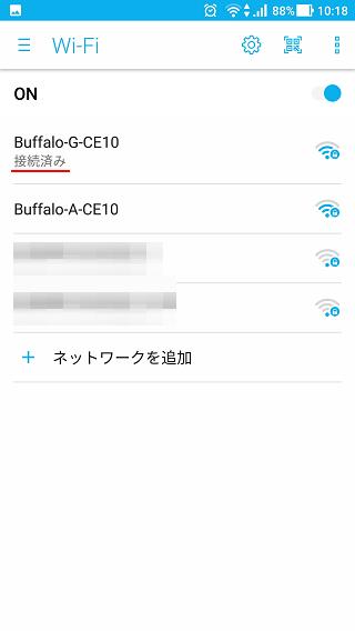 Wi-Fiの接続5