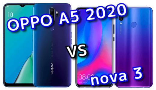 「OPPO A5 2020」と「nova 3」のスペックの違いを比較!