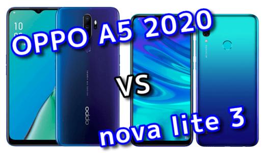 「OPPO A5 2020」と「nova lite 3」のスペックの違いを比較!