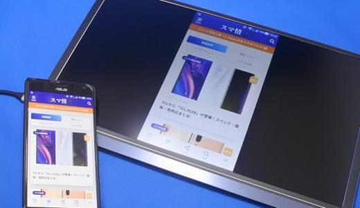 Lepowの15.6型モバイルモニター開封レビュー【スマホを大画面化】
