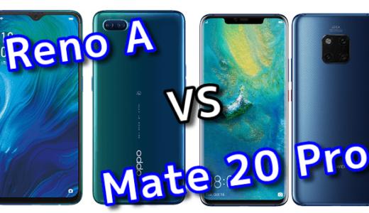 「Reno A」と「Mate 20 Pro」のスペックの違いを比較!