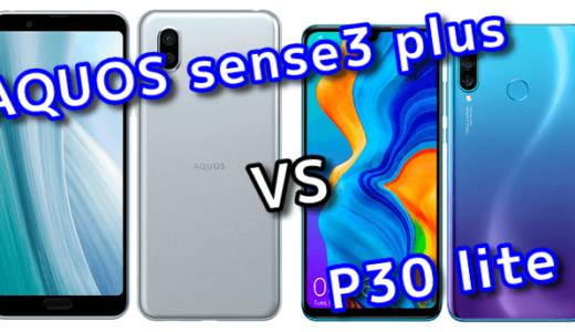 「AQUOS sense3 plus」と「P30 lite」のスペックの違いを比較!