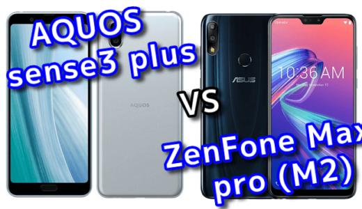 「AQUOS sense3 plus」と「ZenFone Max Pro (M2)」の違いを比較!