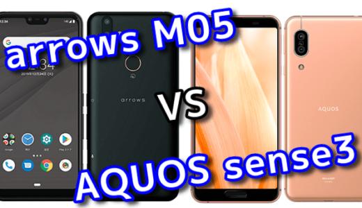 「arrows M05」と「AQUOS sense3」のスペックの違いを比較!
