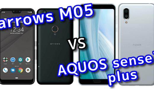 「arrows M05」と「AQUOS sense3 plus」のスペックの違いを比較!