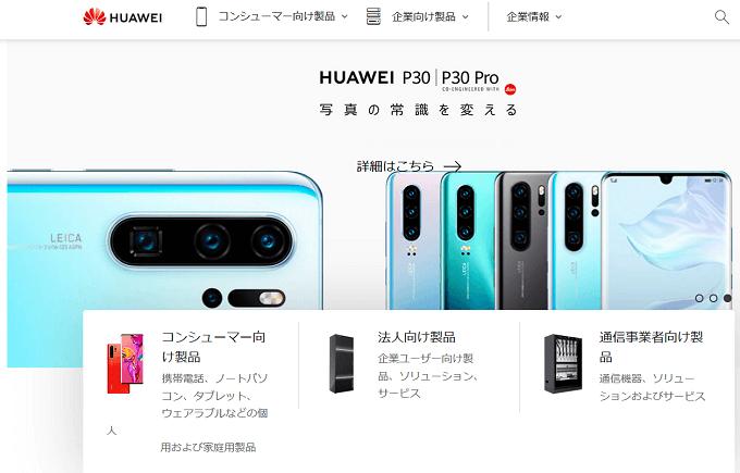 HUAWEIはどこの国のメーカーなの?