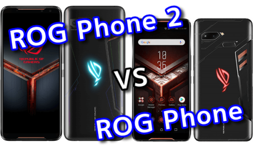 「ROG Phone 2」と前作「ROG Phone」のスペックの違いを比較!