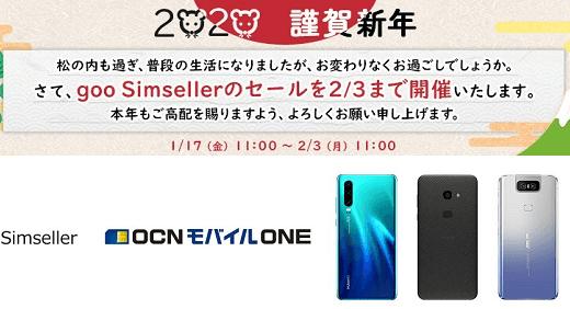 人気スマホが「1円」で買えるgooSimsellerの投げ売りセール!