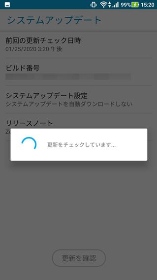 OSのアップデートを確認する2