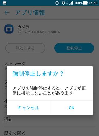 アプリを強制停止する2