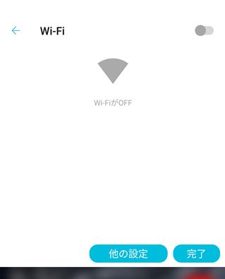 Wi-Fiをオンにする1