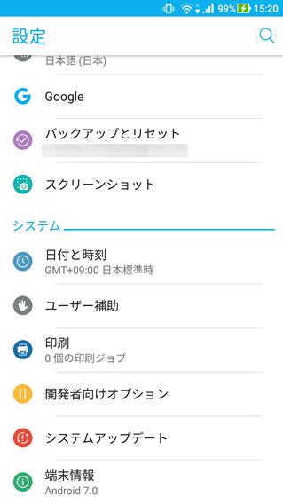 OSのアップデートを確認する1